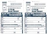 2017_08ヒラキ株主優待