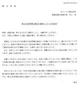2015_06オリックスお詫び文