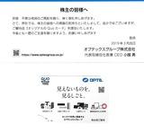 2019_03オプテックスG株主優待