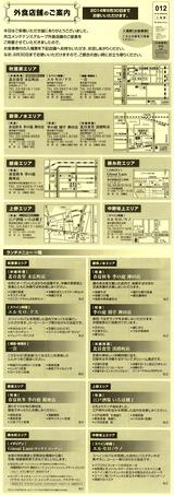 2014_06共立メンテナンス外食店舗