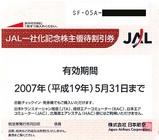 2006_6JAL一社化記念株主優待