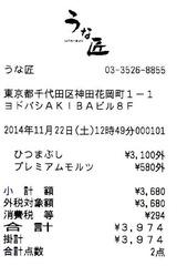 2011_11うな匠レシート