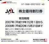 2007_11JAL株主優待