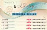 2015_06朝日工業通常株主優待