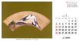 2014_11三菱商事カレンダー