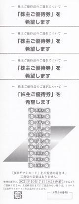 2021_09リテールパートナーズ株主優待選択