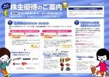 2014_03paperboy&co株主優待