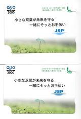 2020_06JSP株主優待