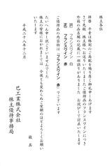 2016_12巴工業お詫び