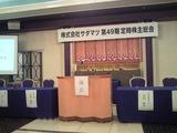 2012サダマツ株主総会会場