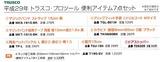 2017_03トラスコ中山総会土産2
