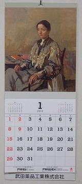 2011武田薬品カレンダー