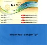 2014_06朝日工業株主優待