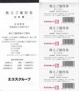 2016_05エコス株主優待
