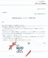 2021.10.20日興IRアンケート当選