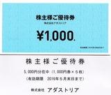 2015_05アダストリア株主優待