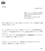 2017_03東建C株主優待送付ミス