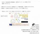 2015_04e-株主リサーチ当選