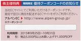 2015_09アルペン株主クーポン