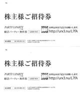 2018_09IBJ株主優待