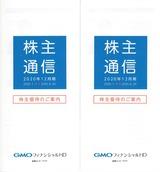 2020_06GMOフィナンシャルHD株主優待