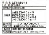 2018_07KDDI生どら賞味期限