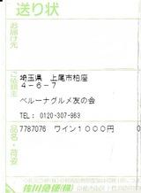 2020_02ベルーナ株主優待送り状