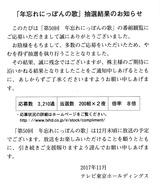2017_11TV東京抽選結果1
