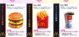 2011_9マクドナルド株主優待