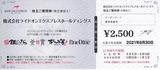 2020_06ライドオンエクスプレス株主優待