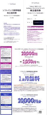 2011_12ソフトバンク株主優待