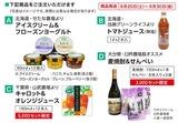 2016_05ワタミ優待交換商品