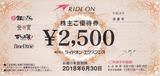 2017_06ライドオンエクスプレス株主優待