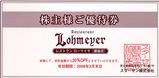 2007ローマイヤ株主優待1