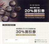 2013ノバレーゼ株主優待2