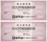 2020_08進学会HD株主優待