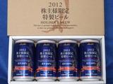 2012アサヒビール株主優待