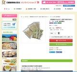 日穀製粉オンラインショップ