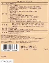 2017_09三光Mフーズ総会土産2