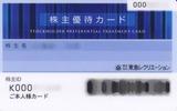 2014_03東急レクリエーション株主優待カード