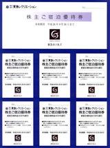 2014_03東急レクホテル宿泊優待券