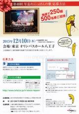 2015_10テレビ東京HD株主優待