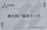 2016_06アトム株主優待カード