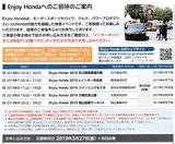 2019_02ホンダ株主優待応募