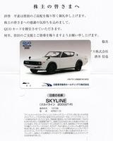 2017_06日産東京販売株主優待