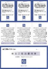 2019_09東急レク株主優待