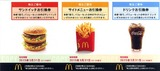 2014_09日本マクドナルド株主優待