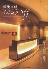 2015_11保険市場cluboff