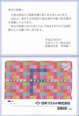 2015_06日本フェルト株主優待