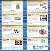2020_05東京個別指導学院株主優待選択